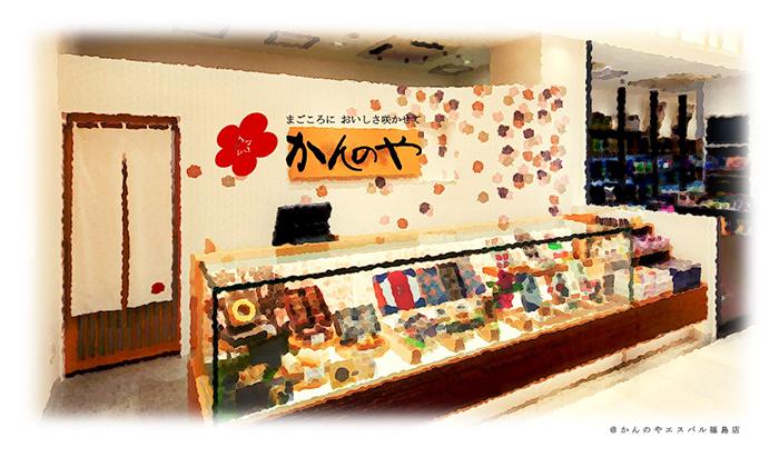 エスパル福島店